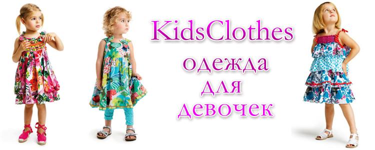 271463a9956c Детская одежда для девочек оптом 7км Одесса